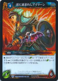warcraft tcg worldbreaker foreign aileen the thunderblessed japanese