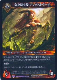 warcraft tcg worldbreaker foreign alexstrasza the life binder japanese