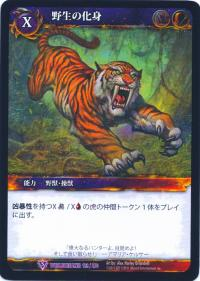 warcraft tcg worldbreaker foreign avatar of the wild japanese