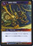 warcraft tcg worldbreaker foreign blessing of the kindred japanese