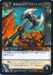 warcraft tcg worldbreaker foreign bloodied arcanite reaper japanese