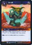 warcraft tcg worldbreaker foreign chains of ice japanese