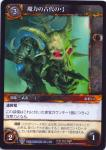 warcraft tcg worldbreaker foreign charmed ancient bone bow japanese