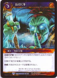 warcraft tcg worldbreaker foreign enduring winter japanese