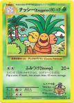 pokemon xy evolutions exeggutor 109 108