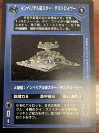 star wars ccg anthologies sealed deck premium imperial class star destroyer foreign