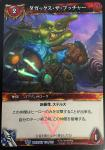 warcraft tcg foil and promo cards dagax the butcher foil promo