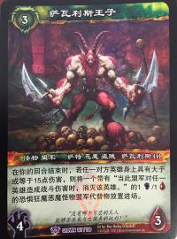 warcraft tcg foil and promo cards prince xavalis foil foreign