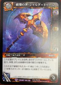 warcraft tcg twilight of the dragons shalug doom the axe of unmaking japanese