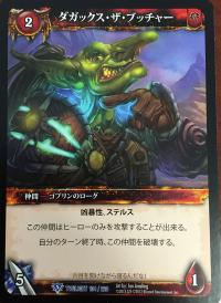 warcraft tcg twilight of the dragons dagax the butcher foreign
