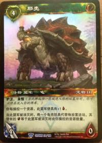 warcraft tcg foil and promo cards yertle chinese foil